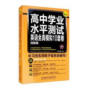 高中学业水平测试:英语全真模拟10套卷