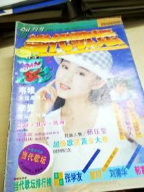 54 创刊号:当代歌坛(1994年)