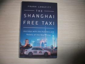 THE SHANGHAI FREE TAXI【863】上海免费出租车?