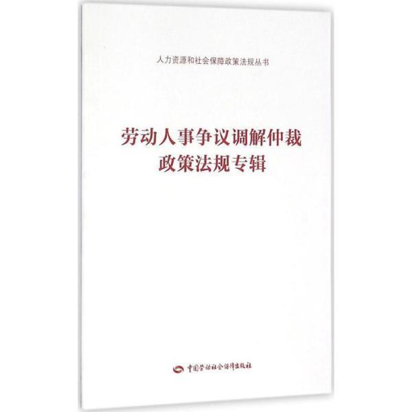 劳动人事争议调解仲裁政策法规专辑
