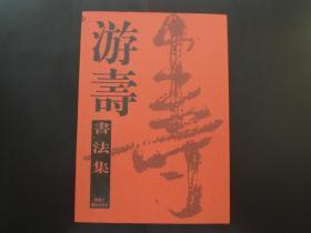 游寿书法集    一版一印仅5000册    王宝秀 主编    黑龙江美术出版社   全新