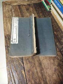 【今觉盫诗】民国二十九年印本,线装白纸大开本,作为数学家的集邮大王周达先生的签赠本诗集