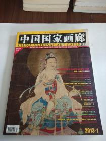 中国国家画廊(2013、1)