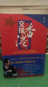 交接香港:亲历中英谈判最后1208天 /陈佐洱 著 / 湖南文艺出版社9787540457563
