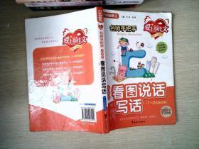 名师手把手 小学生看图说话写话(一、二年级适用)双色 29000多名读者热评!