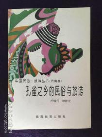 孔雀之乡的民俗与旅游:云南卷——中国民俗.旅游丛书