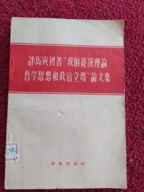 """评马寅初著""""我的经济理论哲学思想和政治立场''论文集"""