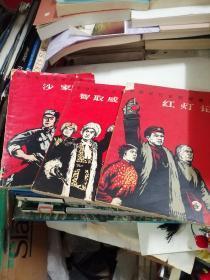 革命现代京剧样板戏,红灯记,智取威虎山,沙家浜  3本和售