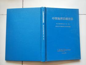 中国地理基础数据 【野外定位试验站卷】【第1集】