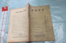中国棉业(第一卷 第二期 民国三十七年) 16开