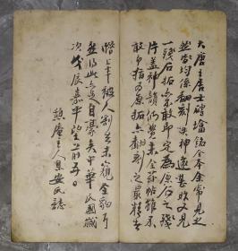 保真书画:1928年 憩庵主人 碑帖提拔(26.5厘米×24厘米)