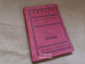 民国旧书 英语模范读本 第一册