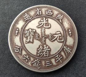 10754号    陕西省造  光绪元宝  库平三钱六分(五角)
