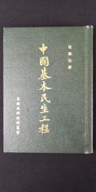 中国基本民生工程