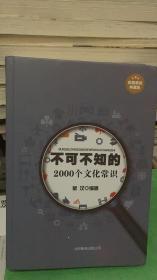 不可不知的2000个文化常识(超值精装典藏版) /星汉 著 / 北京联合出版公司9787550217171
