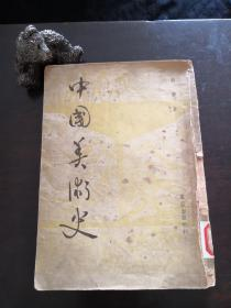 中国美术史 复旦大学藏书  刘大杰赠书 胡蛮著 群益出版社刊 1948年8月出版