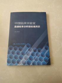 中国临床实验室血液标本分析前标准共识