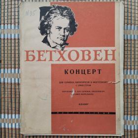 俄文 小提大提钢琴三重协奏曲 曲谱 N35 1963