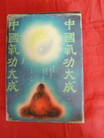 中国气功大成(精装,大16开本1990年)
