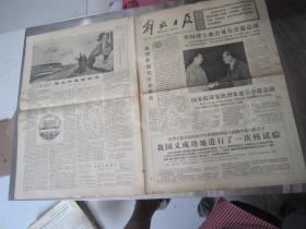 老报纸:解放日报1977年9月18日 第10315号 1-4版全【编号58】【华国锋主席会见吴奈温总统】