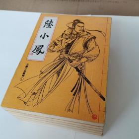 陆小凤 全六册