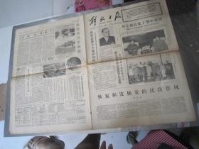 老报纸:解放日报1977年9月5日 第10302号 1-4版全【编号59】【华国锋主席会见丁肇中教授】