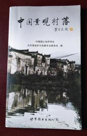 中国景观村落