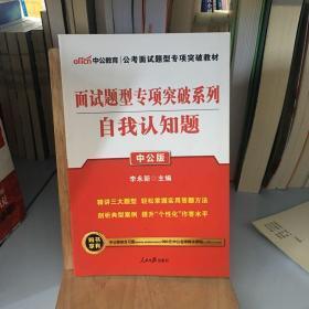 中公 公务员面试题型专项突破系列:自我认知题(新版)
