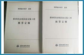新版陕西水利定额_2019年陕西省水利工程概预算定额全8册