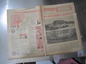 老报纸:红小兵报1977年6月1日 第519期 1-4版全【编号64】【毛主席纪念堂建筑工程胜利完成】