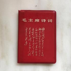 红宝书〈毛主席诗词〉少见版本,人民文学出版社、品好(尺寸:10.5*7.5㎝)