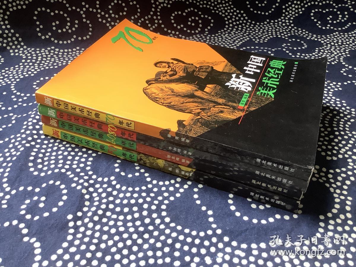 新中国美术经典 50年代,60年代,70年代,80年代 4本合售(一版一印,铜版彩印,近全新)