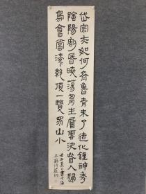 民国十大女书法家之一、上海文史馆员、常州人【庄闲(庄繁诗)】书法(望岳) 纸本旧托一件  尺寸:138×34cm