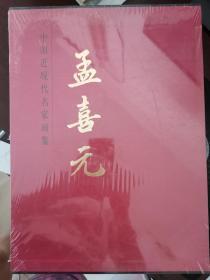 中国近现代名家画集-孟喜元 8开本 包国内邮