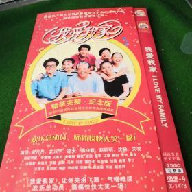 我爱我家  3碟120集DVD