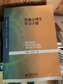 普通心理学学习手册