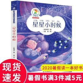 星星小时候陈诗哥三年级课外书/彩乌鸦原创注音系列正版 2020暑假读一本好书 一二年级1-2年级小学生课外阅读儿童文学读物 畅销书