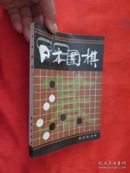 日本围棋三棋圣