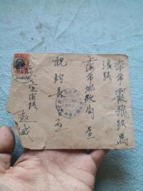 民国封  纪念蒋总统就任纪念戳
