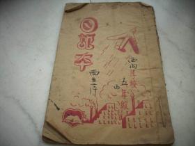 解放初期~沁阳市西向学校-五年级学生【日记本】!解放台湾等内容,带老师批语,写了28面