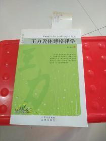 王力近体诗格律学