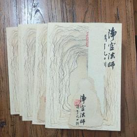 《净空法师说佛》系列五册