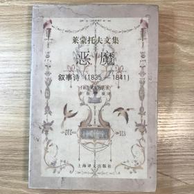 恶魔:叙事诗(1835-1841)