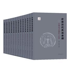 中国历代瓦当图录考释(共13卷)