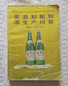 果酒和配置酒生产问答