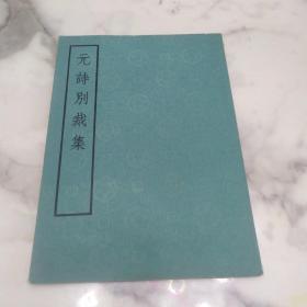 《元诗别裁集》16开 1981年中华书局影印乾隆版