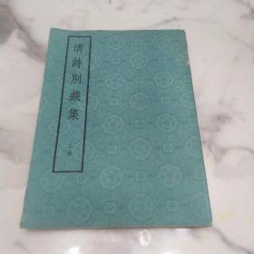 《清诗别裁集 上册》16开1975年中华书局影印版