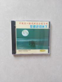 中国第一张无伴奏合唱专辑 在银色月光下 CD 光盘【正版 全新未拆】