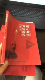 明心数学资优教程 五年级卷(第3版)