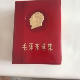 毛泽东选集,金头像 一卷本 品特别好